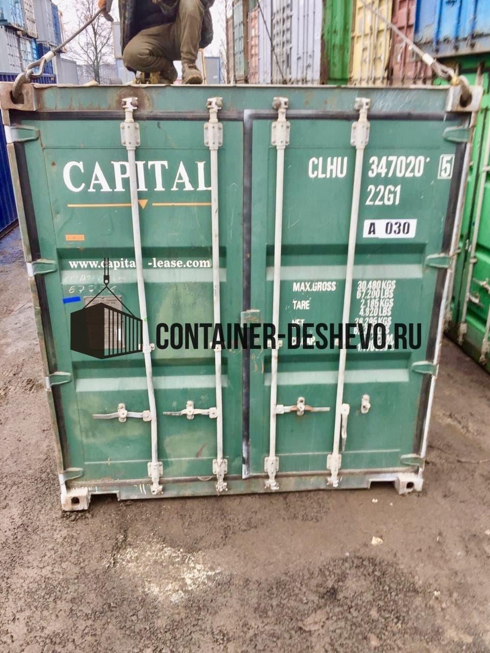 Морской контейнер 20 футов, б/у (А 030) фото