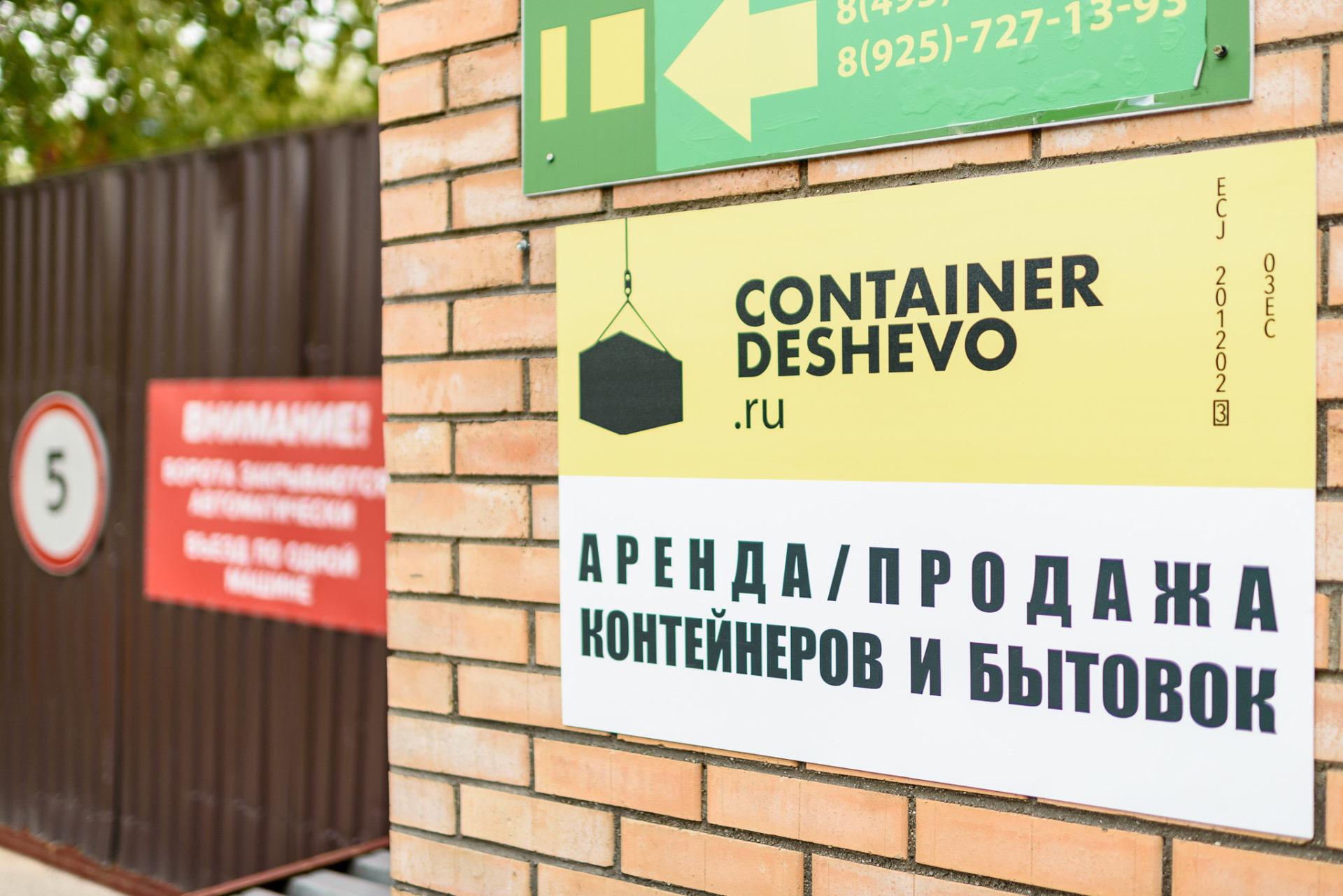 Контейнер под склад 5ф (1-ДЗРЖ) фото